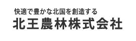 北王農林株式会社